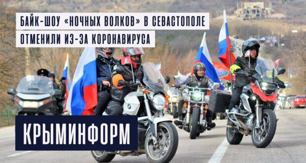Знаменитое байк-шоу «Ночных волков» отменили в Севастополе
