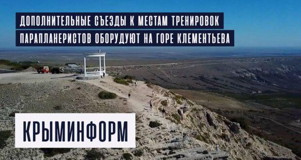 Колыбель воздухоплавания. Гора Клементьева близ Коктебеля в Крыму