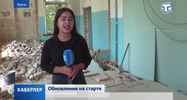 В Керчи продолжается ремонт поликлиники №2