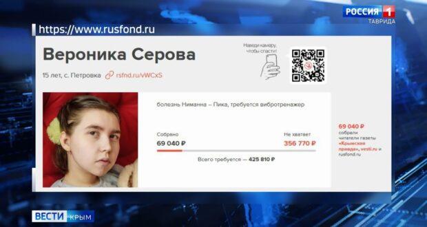 15-летняя Вероника из Крыма нуждается в срочной помощи