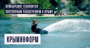 Вейкбординг становится популярным развлечением в Крыму