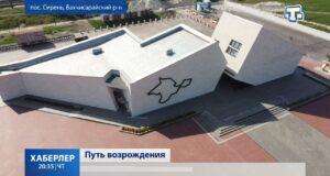 На мемориальном комплексе «Сюрень» завершаются строительные работы