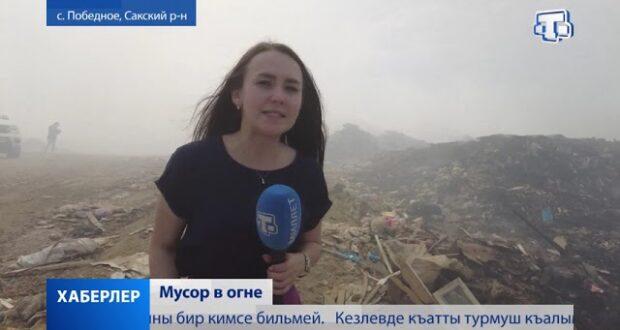 Под Евпаторией горел мусорный полигон