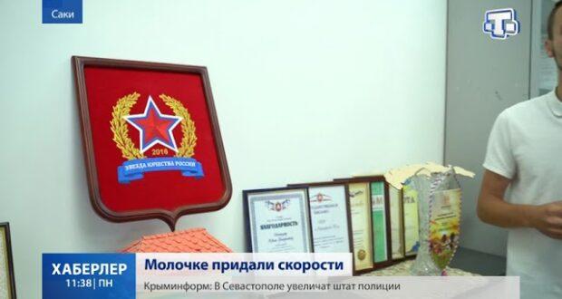Молочное дело в Крыму: продукции станет больше