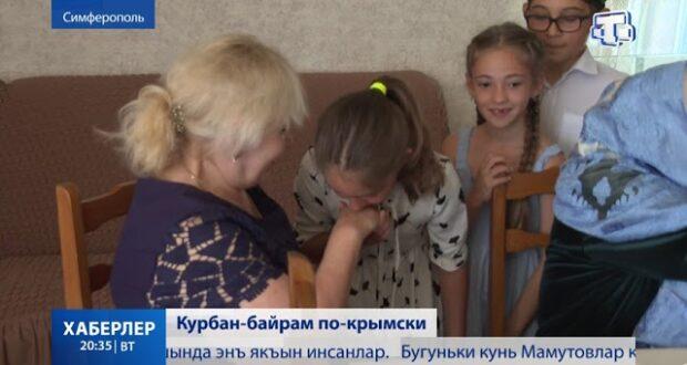 Курбан-байрам по-крымски