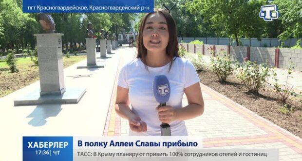 На Аллее Славы в Красногвардейском  появились новые бюсты героев СССР