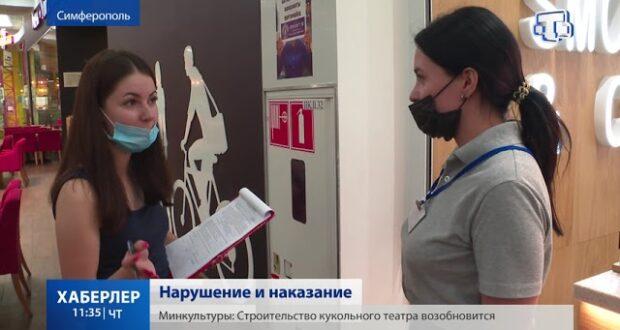 В Симферополе проверили, как соблюдаются меры санитарной безопасности