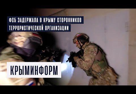 Организаторов и участников террористической ячейки задержали в Крыму