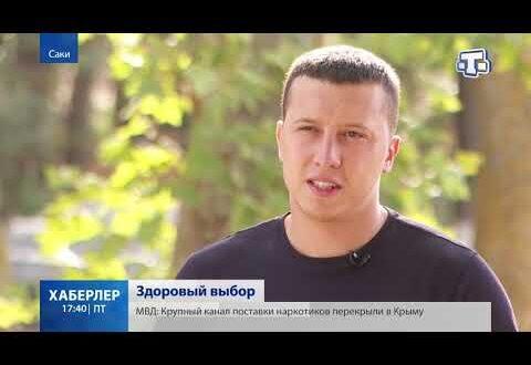 Здоровый выбор крымчан