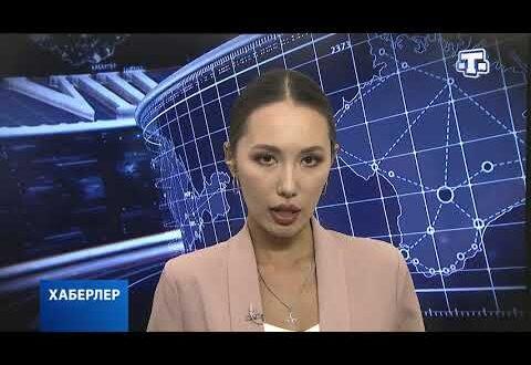 Хаберлер(на крымскотатарском языке)25.08.21
