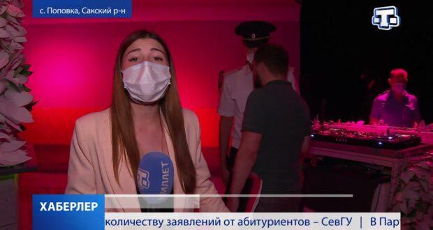 Площадку «Z.City» закрыли в Крыму