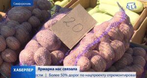 В Крыму стартовал ярмарочный сезон