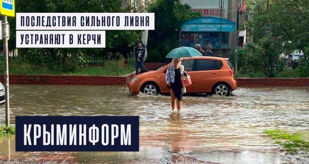 Последствия ночного ливня устраняют в Керчи, город снова подтопило