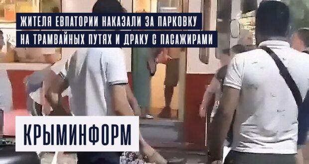 Жителя Евпатории наказали за парковку на трамвайных путях и драку с пассажирами