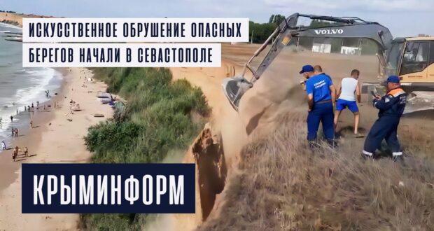 Искусственное обрушение берегов начали в Севастополе