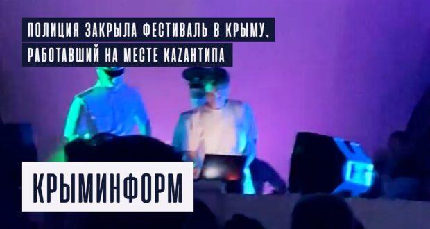 Полиция закрыла фестиваль в Крыму, пришедший на замену «КаZантипу»