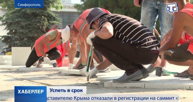 Две площади Симферополя готовят к открытию