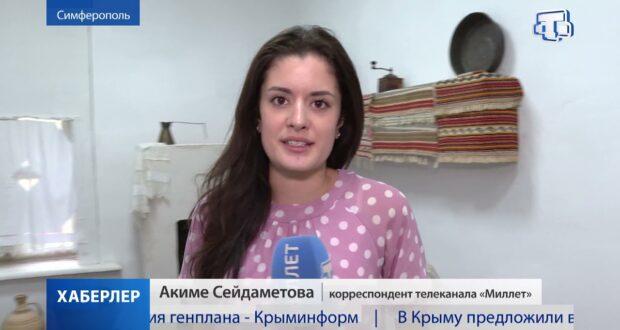 Крымскотатарский музей приглашает на новую выставку