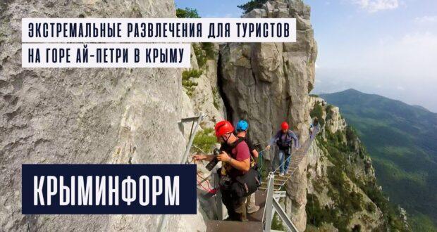 Экстремальные развлечения на горе Ай-Петри в Крыму