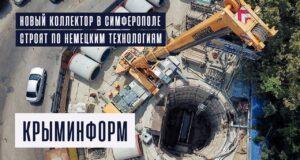 Новый коллектор в Симферополе строят по немецким технологиям