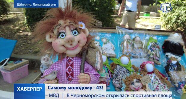 Город Щёлкино отметил своё 43-летие