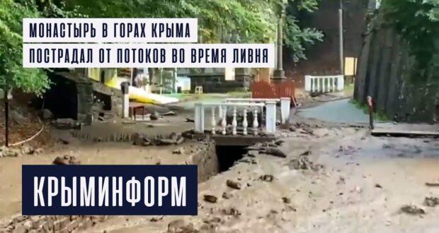Монастырь XIX века пострадал от потоков воды и грязи в горах Крыма
