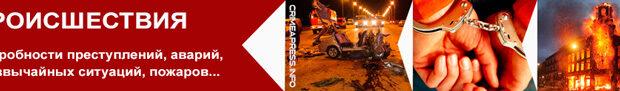 ДТП в Крыму: в одном случае столкнулись три автомобиля, в другом — два. Пострадал и пешеход
