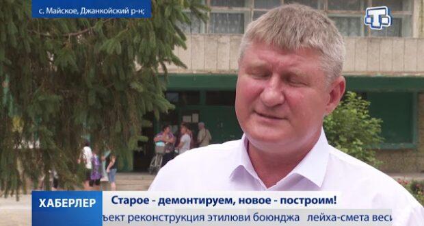 Северный Крым преображается