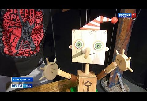 В кукольном театре Крыма начался новый сезон