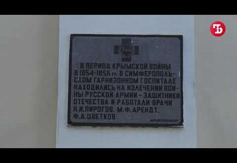 Что в Симферополе напоминает о Крымской войне 1854-1855 гг.