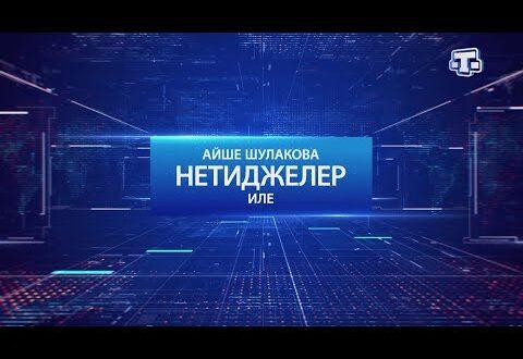 «Айше Шулакова нетиджелер иле» 04.09.21