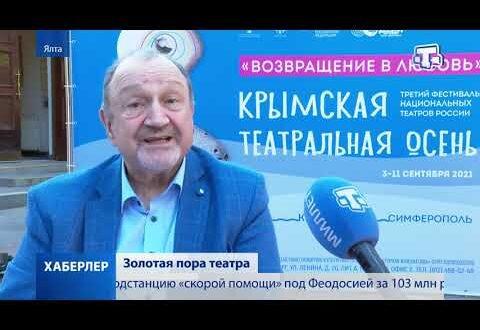 Фестиваль «Крымская театральная осень» стартовал в Ялте