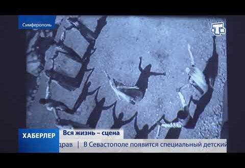 Селиме Челебиева: вся жизнь – сцена