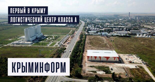 Первый в Крыму логистический центр класса А достраивают в Симферополе