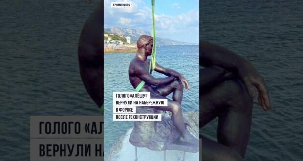 Скульптуру обнаженного мужчины вернули на пирс в Форосе после реставрации