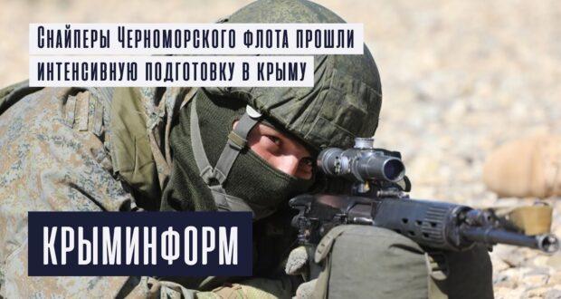 Снайперы Черноморского флота стреляют на учениях в Крыму