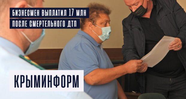 Бизнесмен Бейм выплатил 17 млн рублей после смертельного ДТП в Крыму