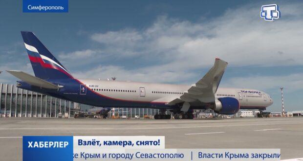 В аэропорту Симферополя фотографы охотились на лайнеры