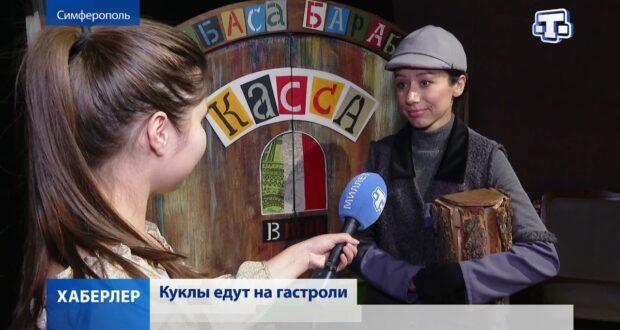 Крымский театр кукол открыл сезон сказкой «Тайна Золотого ключика»