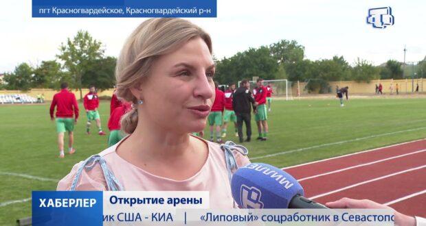 В Красногвардейском после реконструкции открыли стадион «Юность»