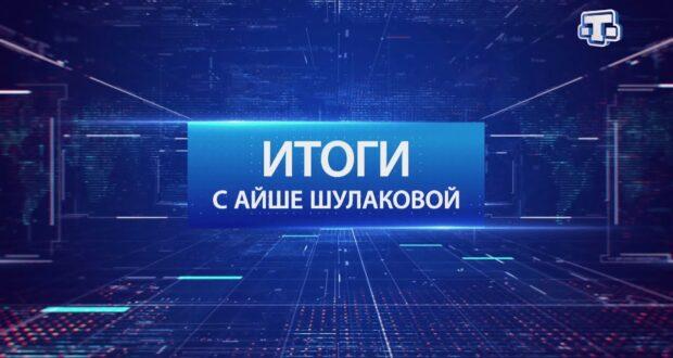 «Итоги с Айше Шулаковой» 12.09.2021