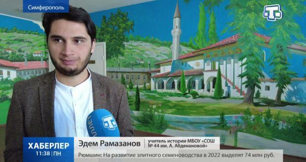 «Профессия – учитель»: Эдем Рамазанов