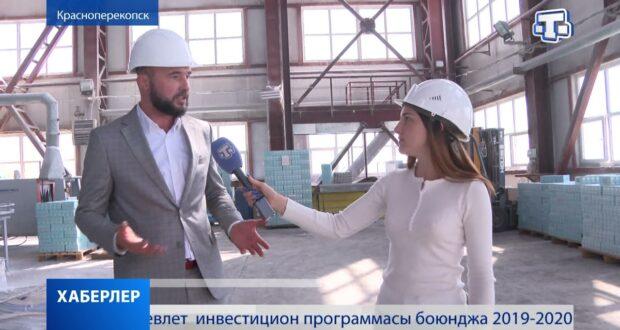 В Красноперекопске модернизируют содовый завод