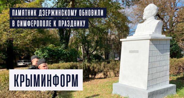Памятник Дзержинскому обновили в Симферополе ко Дню рождения создателя ВЧК