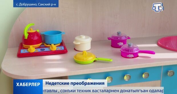 В Добрушино после капремонта открыли детский сад