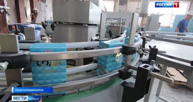 Индия поставила современное оборудование на содовый завод в Крыму