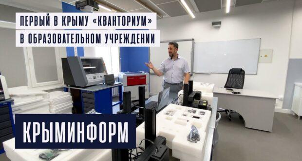 Первый в Крыму «кванториум» в образовательном учреждении