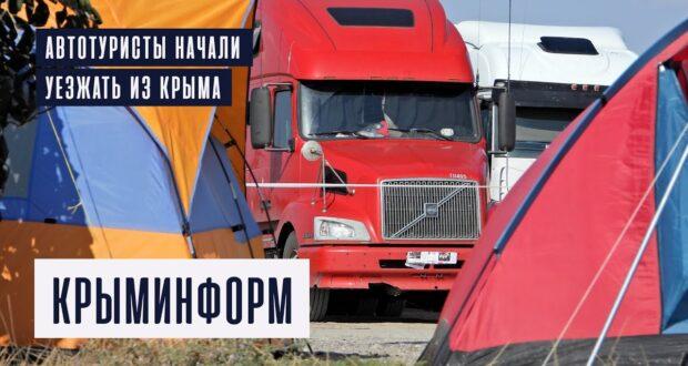 Автотуристы начинают уезжать из Крыма