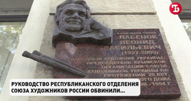 У крымского Союза художников хотят забрать около 6000 кв. метров недвижимости