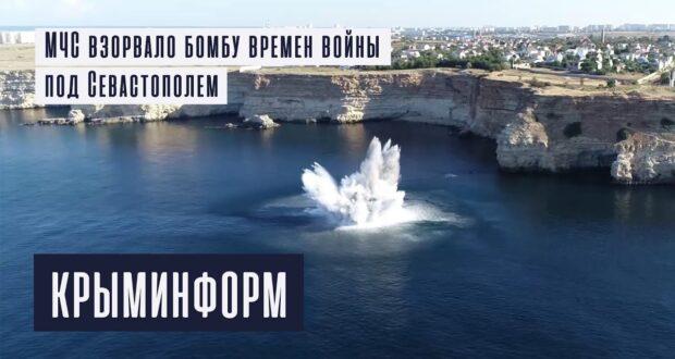 Взрыв бомбы времен войны под Севастополем